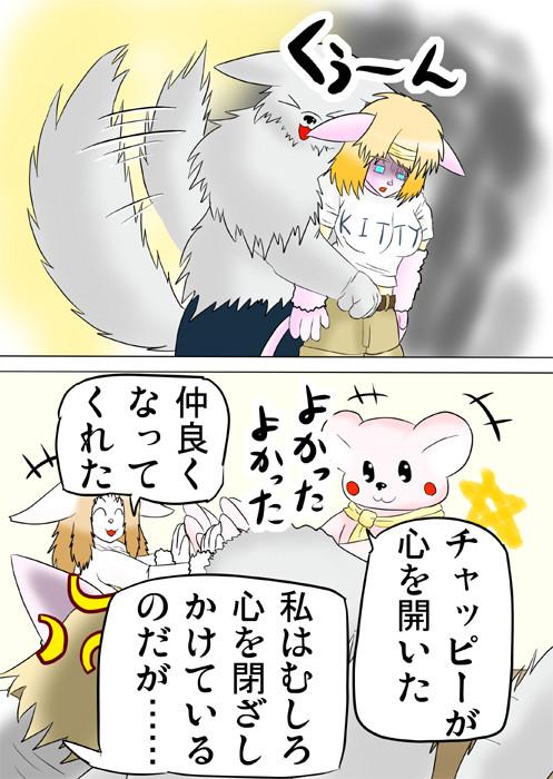 ひきこもりだった犬化息子が許婚に心を開き喜ぶ家族連載web漫画 2p