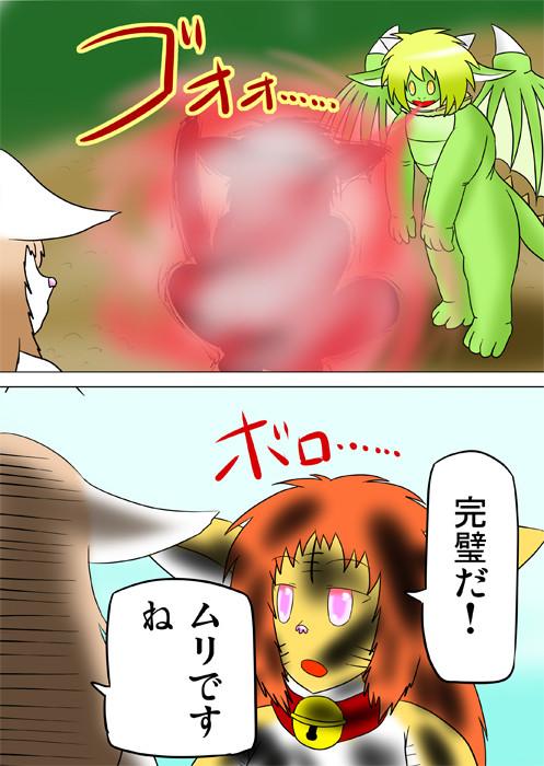 虎娘を炎で焼く西洋ドラゴン ふわもふケモノ家族連載web漫画第四十一話13p