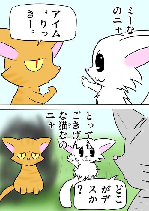 目つきの悪い猫にあいさつする白猫 ほのぼの・ふわもふ猫の日常四コマweb漫画359話2p