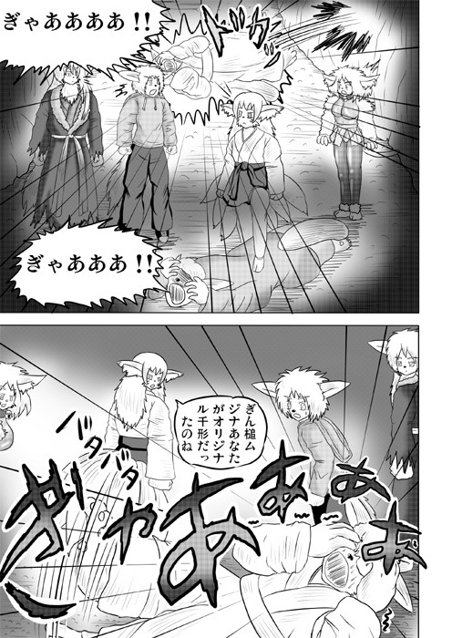 連載web漫画ケモノケ42 7p