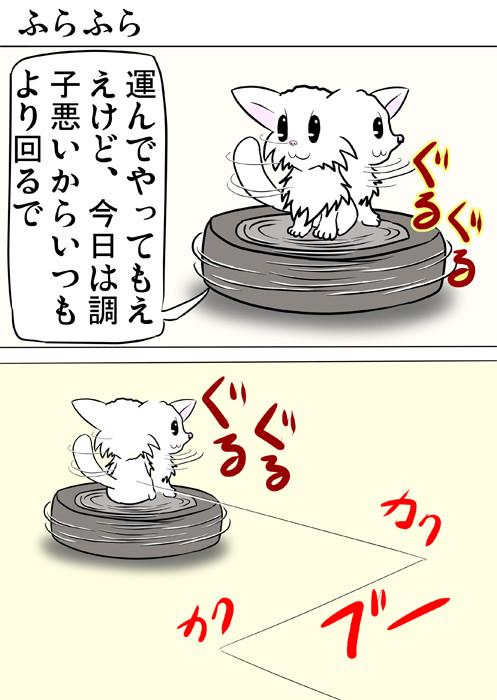 回転するロボット掃除機に運ばれるマンチカン猫 ふわもふ猫の日常四コマweb漫画266話1p