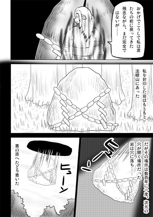 連載web漫画ケモノケ56 12p