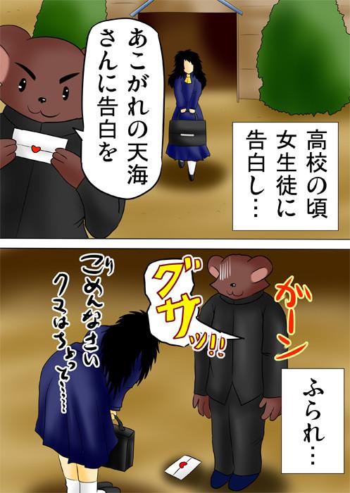 告白を断られた学生服姿のツキノワグマ ふわもふケモノ家族連載web漫画第五十四話4p