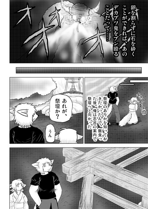 連載web漫画ケモノケ24 16p