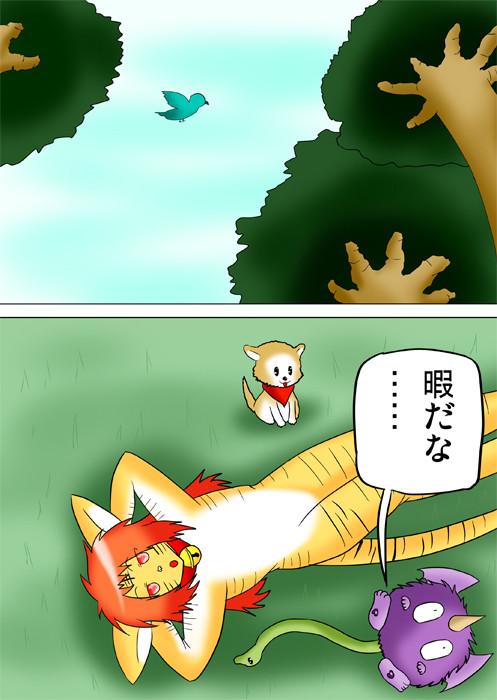 草むらに寝そべる虎娘とモンスターと子犬 ふわもふケモノ家族連載web漫画三十九話6p