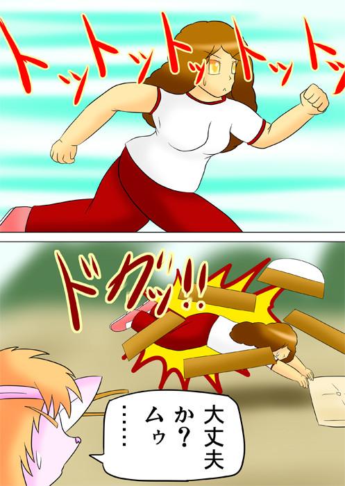 跳び箱にぶつかるロボット娘 ふわもふケモノ家族連載web漫画三十三話12p
