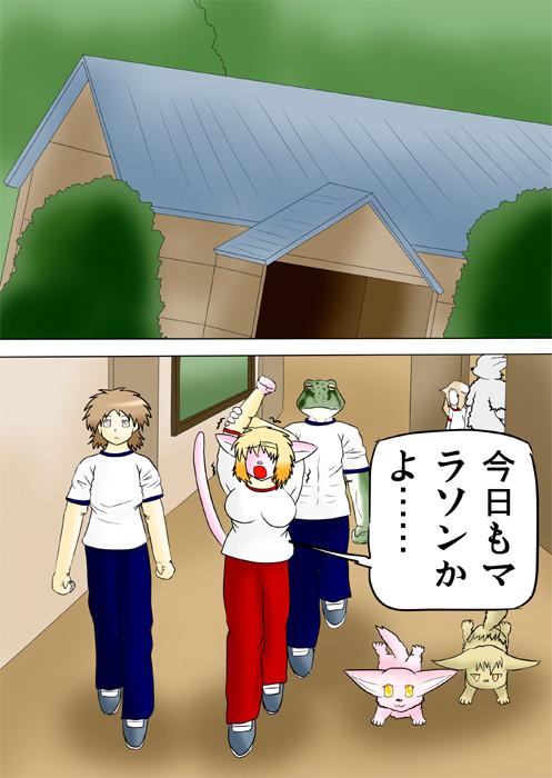体操服姿で廊下を行く生徒たち ふわもふケモノ家族連載web漫画ふぁりはみ十七話2p