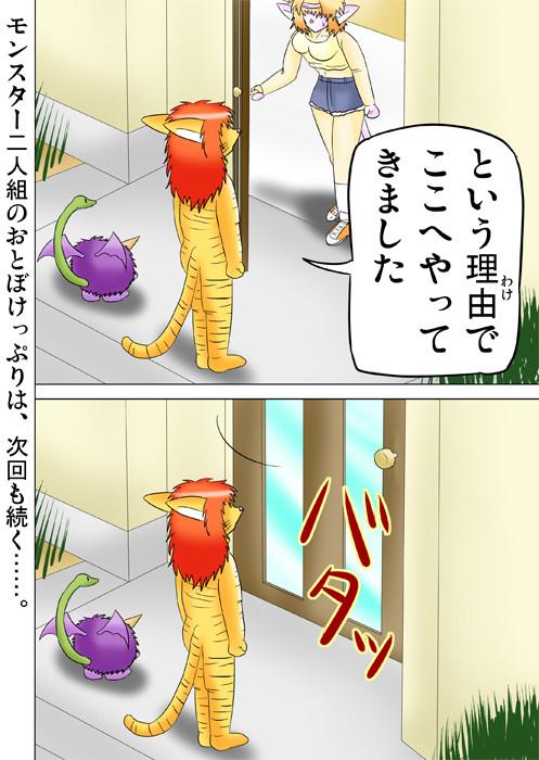 猫化少女の家を訪ねる虎娘とモンスター ふわもふケモノ家族連載web漫画三十九話20p