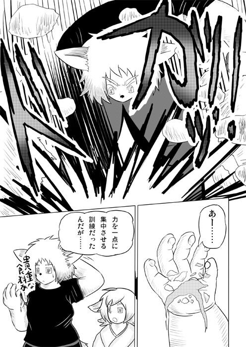 連載web漫画ケモノケ24 15p