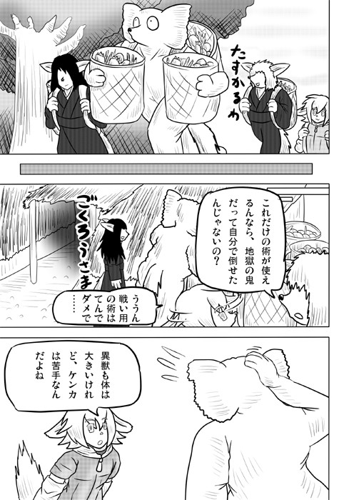 連載web漫画ケモノケ56 15p