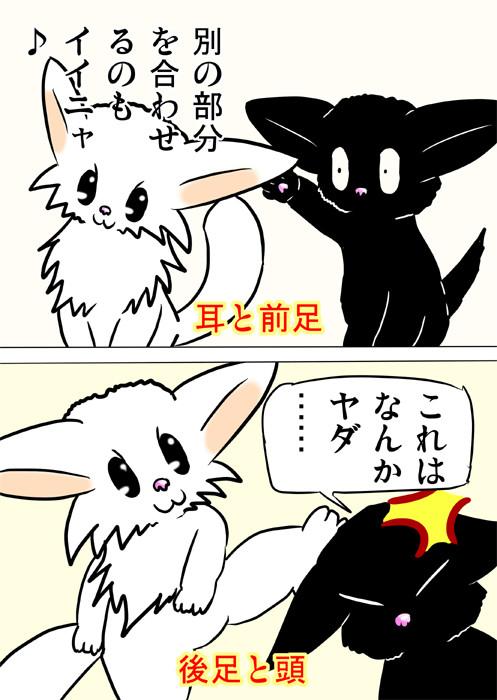 耳と前足、後ろ足と頭で挨拶を交わす子猫たち ねこ四コマweb漫画169話2p