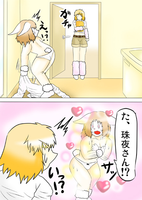 連載web漫画ふぁりはみ3 19p