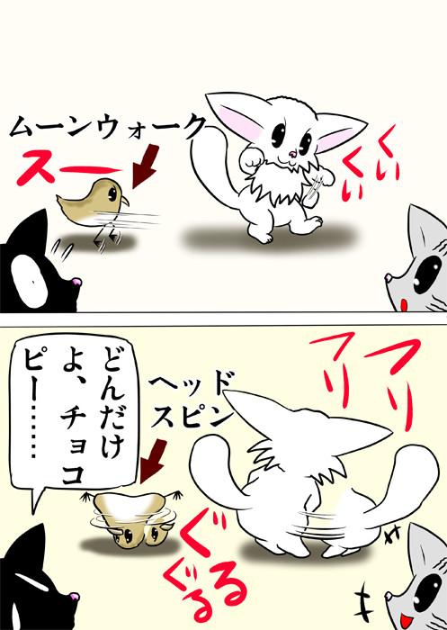 激しくダンスするマンチカン猫とうずらのヒナ ふわもふ猫の日常四コマweb漫画258話2p