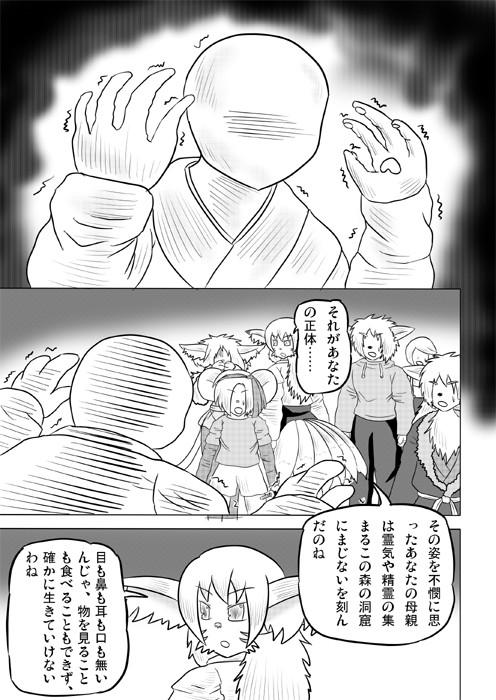 連載web漫画ケモノケ42 11p