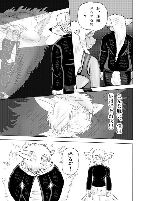 連載web漫画ケモノケ14 17p