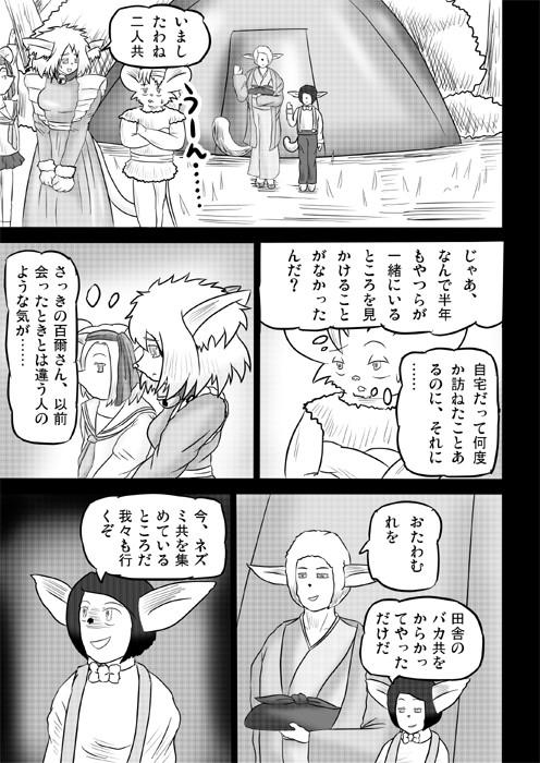 連載web漫画ケモノケ31 9p