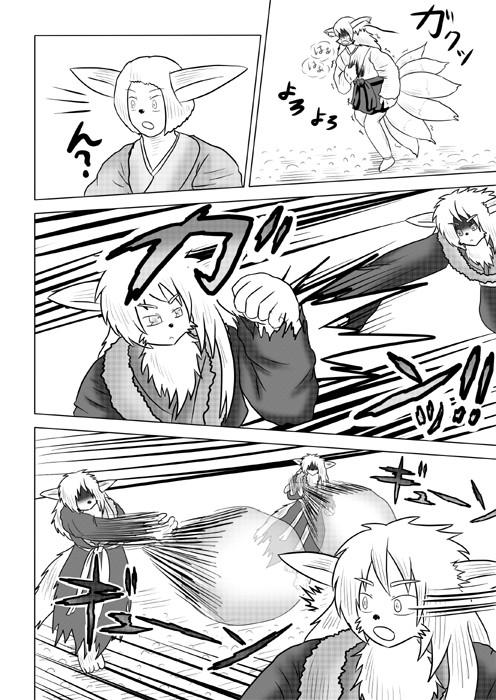 連載web漫画ケモノケ40 12p
