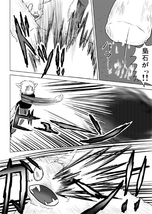 連載web漫画ケモノケ22 16p