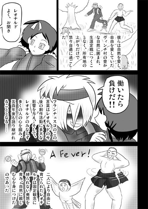 連載web漫画ダヴィンチたん2 3p