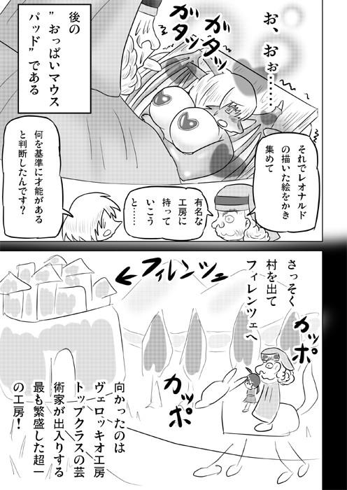 連載web漫画ダヴィンチたん 5p