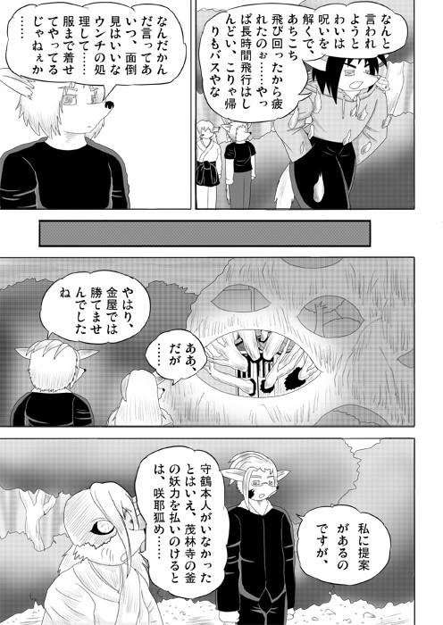 連載web漫画ケモノケ10 17p