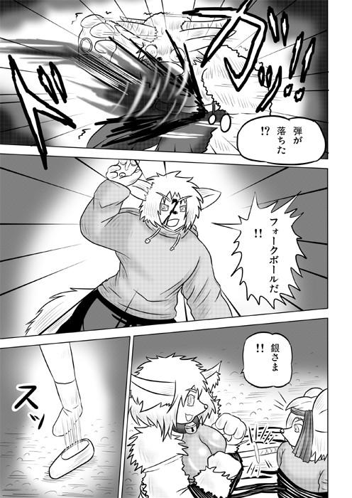 連載web漫画ケモノケ40 3p