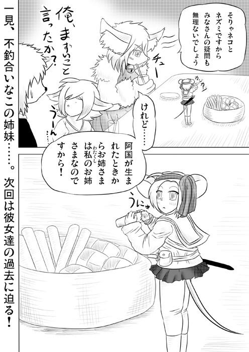 連載web漫画ケモノケ27 18p