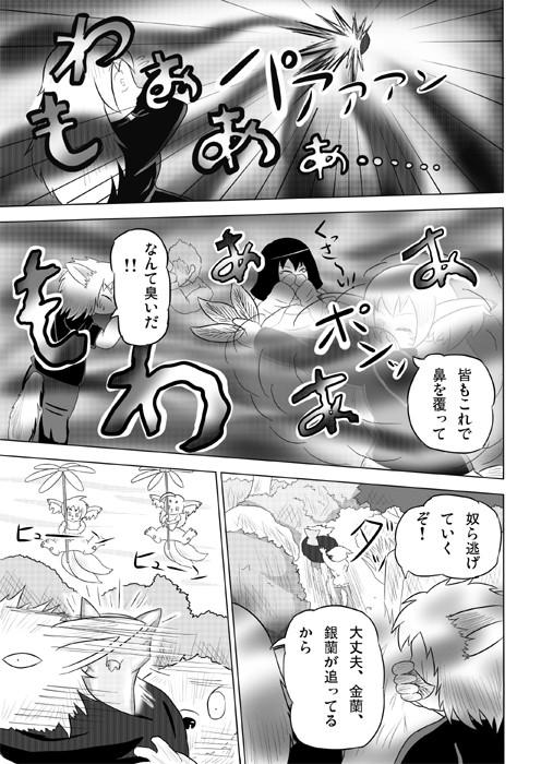 連載web漫画ケモノケ15 13p