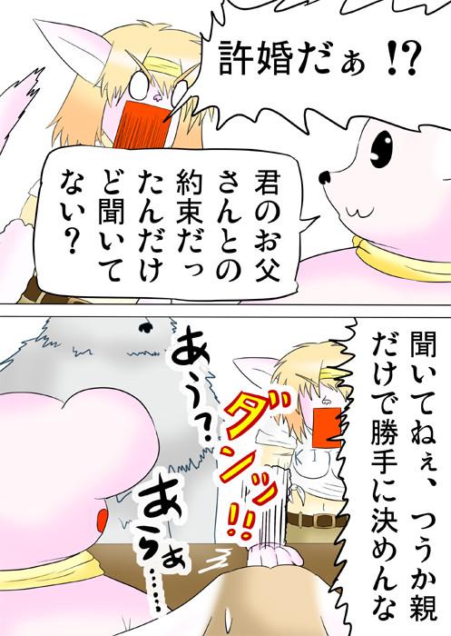 勝手に許婚にされて怒る猫化少女 連載web漫画 5p