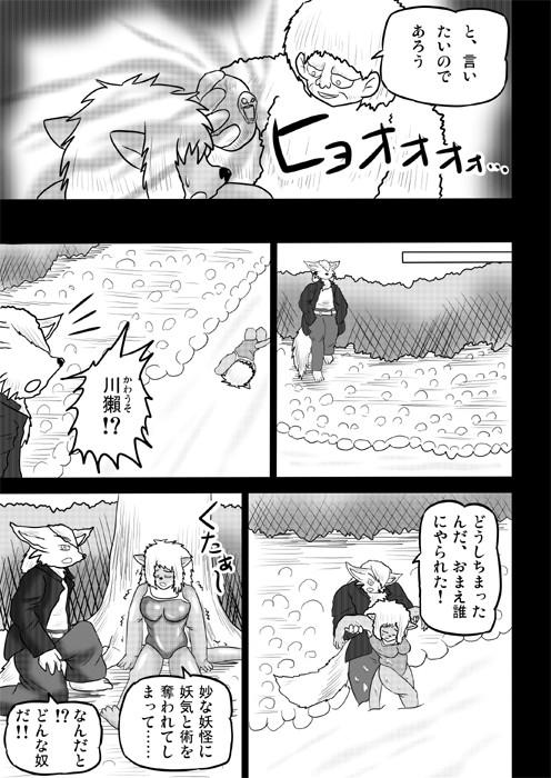 連載web漫画ケモノケ44 15p