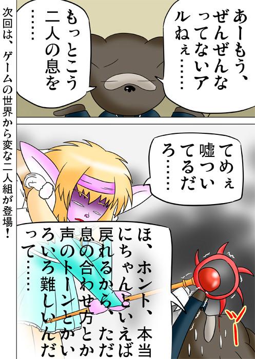 狸をステッキで殴ろうとする猫化少女 ふわもふケモノ家族連載web漫画第三十八話20p