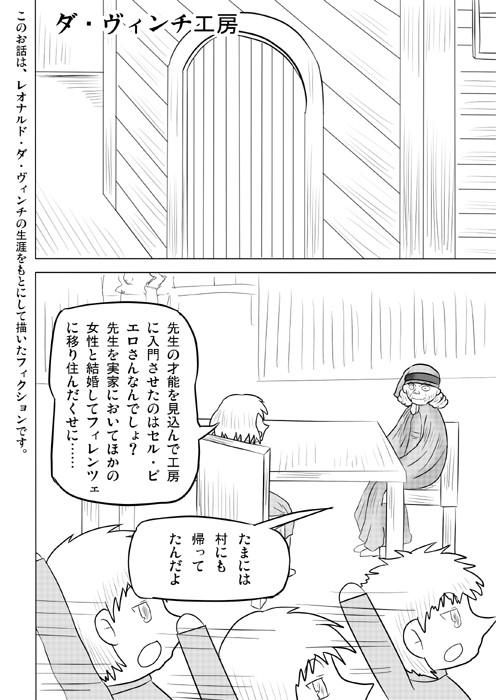 連載web漫画ダヴィンチたん 2p