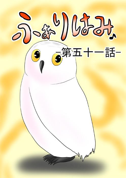 白いフクロウ ふわもふケモノ家族連載web漫画ふぁりはみ第五十一話1p