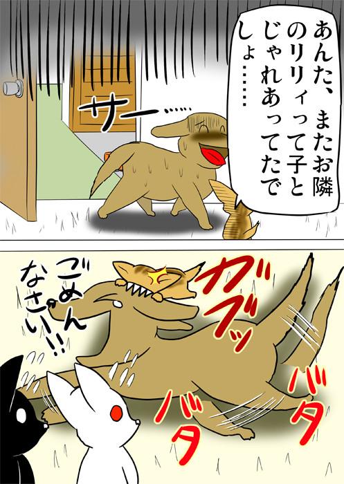 浮気した犬にかみつくアビシニアン猫 ふわもふ猫の日常四コマweb漫画231話2p