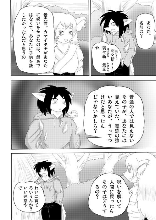 連載web漫画ケモノケ10 16p