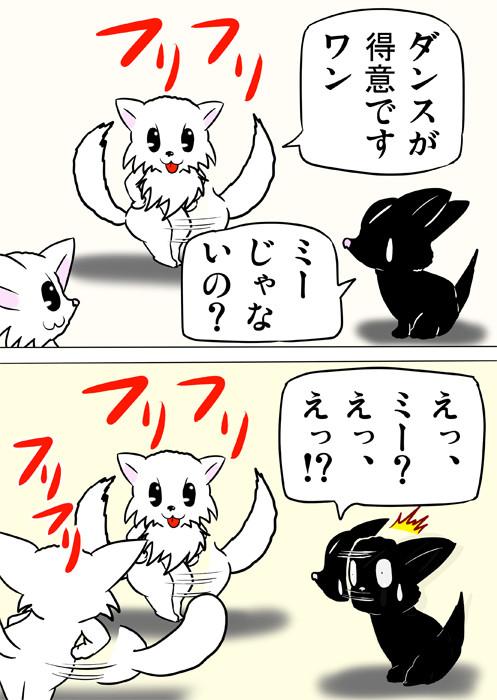 尻ふりダンスをするポメラニアン犬とマンチカン猫 ふわもふ猫の日常四コマweb漫画263話2p
