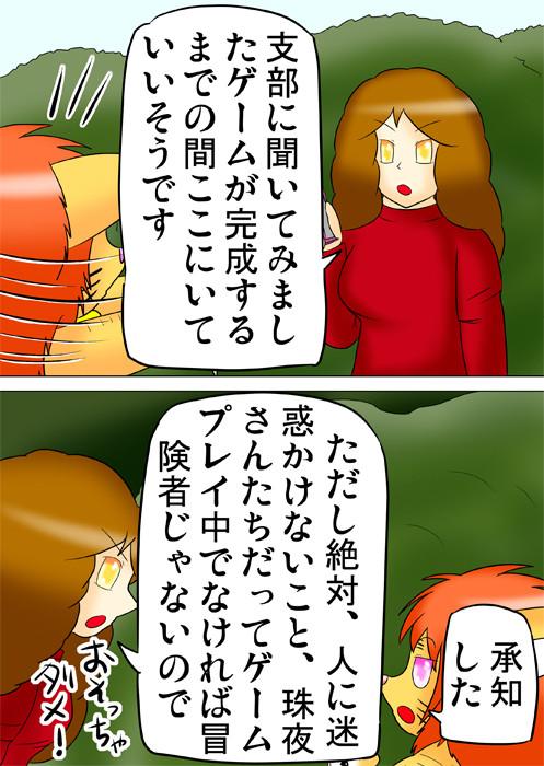 虎娘の言い分を聞いたうえで注意するロボット娘 ふわもふケモノ家族連載web漫画第四十話17p