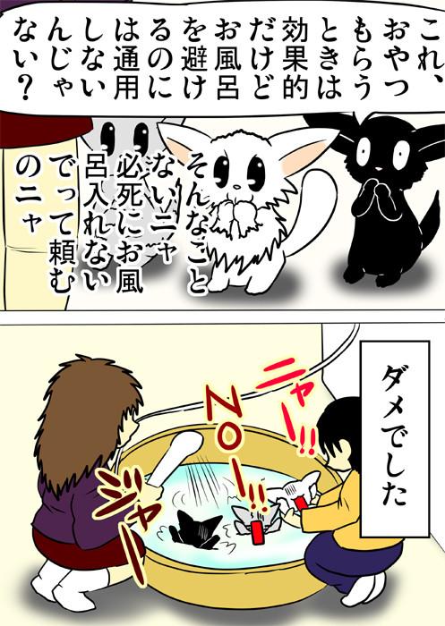 願いかなわず、お風呂に入れられる子猫たち ふわもふ猫の日常四コマweb漫画205話2p