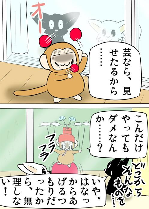 餌をもらうため泣きながら必死で芸をする小猿 ふわもふねこ四コマweb漫画ミーのおもちゃ箱179話2p