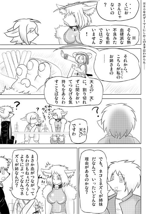 連載web漫画ケモノケ27 17p