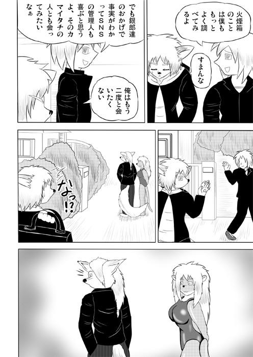 連載web漫画ケモノケ11 16p