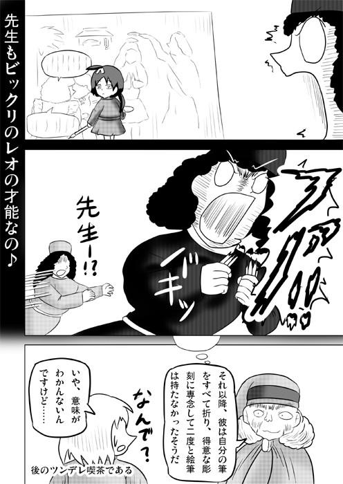 連載web漫画ダヴィンチたん 12p