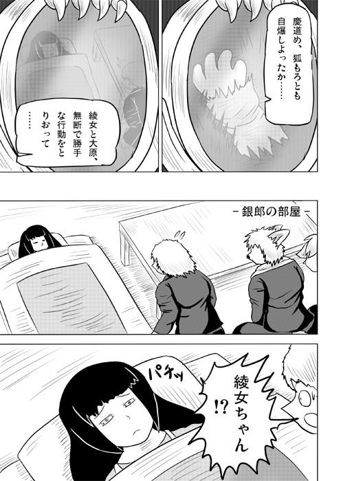 連載web漫画ケモノケ50 3p