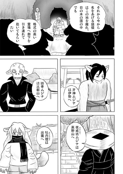 連載web漫画ケモノケ5 9p