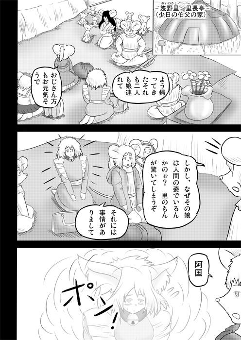 連載web漫画ケモノケ30 8p