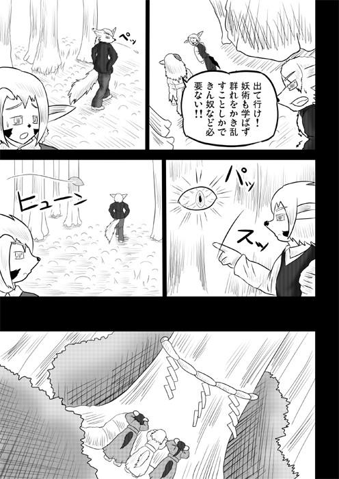 連載web漫画ケモノケ43 9p