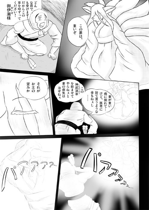 ケモノケ3p