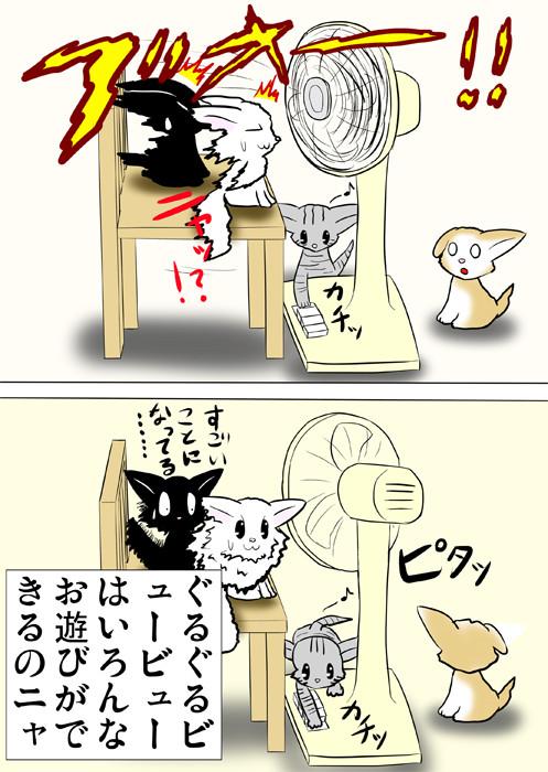 毛がぼさぼさになる子猫達 ふわもふ猫の日常四コマweb漫画338話2p