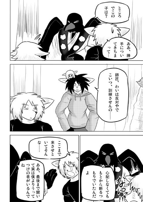 連載web漫画ケモノケ54 6p