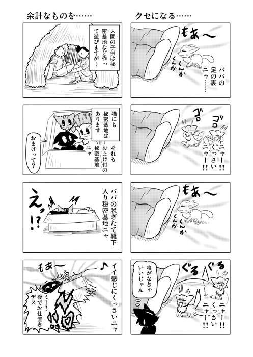 ねこねこ四コマweb漫画ミーのおもちゃ箱15p